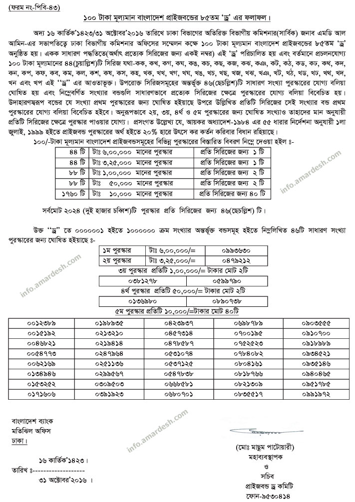 85th prizebond draw bangladesh